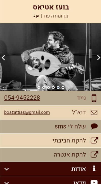 Boaz Attias's Dibiz